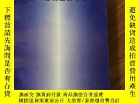 二手書博民逛書店罕見出口退稅業務手冊Y17382 稅務 出版1996
