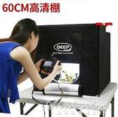 攝影棚60cmled小型套裝柔光箱補光拍照道具拍攝影燈箱 igo