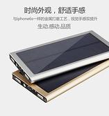 超薄移動電源聚合物20000毫安培培培太陽能行動電源 潮流衣舍