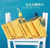 雨傘女折疊韓國學生小清新晴雨兩用遮陽防曬防紫外線全自動太陽傘  【全館免運】