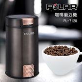 POLAR咖啡磨豆機PL-7120【愛買】