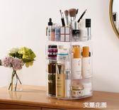 旋轉化妝品收納盒梳妝台女護膚品刷口紅桌面置物架宿舍整理收納架『艾麗花園』