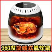 【極美gmaii】超大容量12公升360度旋轉式氣炸鍋