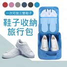 【可放三雙鞋】手感紋路手提旅行包 拉桿包 收納包 運動包 鞋包 手提包【AAA6242】預購