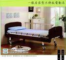 電動病床/電動床 立明交流電力可調整式病床 (未滅菌)一般居家木飾板型-單馬達