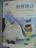 【書寶二手書T9/大學商學_QEE】稅務會計_陳志愷_4/e
