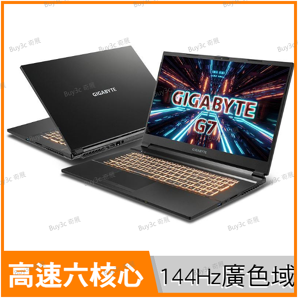 技嘉 GIGABYTE G7 GD 電競筆電 (送1TB HDD)【17.3 FHD/i5-11400H/16G/RTX3050/512G SSD/Buy3c奇展】