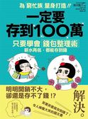 (二手書)一定要存到100萬: 只要學會「錢包整理術」,薪水再低,都能存到錢