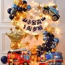 裝飾氣球男孩周歲生日佈置裝飾汽車主題兒童生日氣球裝飾寶寶1周歲生日 快速出貨