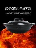 耐高溫煲仔飯砂鍋燃氣專用鍋小沙鍋家用石鍋拌飯商用黃燜雞干燒鍋 夏洛特