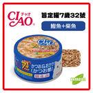 【日本直送】CIAO 旨定罐7歲32號-鰹魚+柴魚  75g M-32-53元 可超取(C002F30)