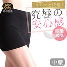 翹臀優質隱形安全褲-平口 MW-01704