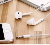 1111購物節-【快速出貨-熱銷耳機】耳機 3.5mm iPhone X XS Max XR 5.8 6.5 6.1 i8 i7 Plus交換禮物