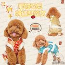 M~XL賣場_新年寵物保暖羊羔絨刺繡四腳衣  寵物衣服 貓狗 過年 新年裝 拜年裝 新年衣服