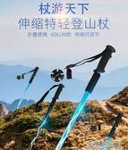 探險者登山男女超輕伸縮手杖折疊徒步健走爬山裝備棍防滑 花樣年華