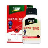 白蘭氏 深海魚油+蝦紅素 30顆/盒【i -優】