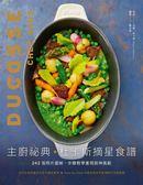 主廚祕典‧杜卡斯摘星食譜:242張照片圖解、步驟教學重現廚神風範
