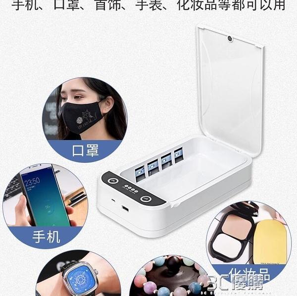 uv紫外線多功能手機消毒盒 10W無線快充殺菌消毒盒首飾口罩消毒器 3C優購