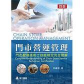 (二手書)門市營運管理:門市服務技術士技能檢定完全理解(四版)
