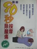 【書寶二手書T5/養生_IOE】90秒按摩除酸痛_游淑芬