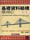 二手書《基礎資料結構─使用 C (Fundamentals of Data Structures in C, 2/e)》 R2Y ISBN:9789868359710