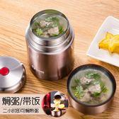 燜燒杯燜燒壺超長保溫桶316不銹鋼悶燒罐粥便當保溫飯盒igo     韓小姐