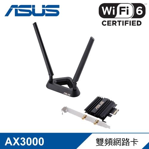 【ASUS 華碩】PCE-AX58BT 雙頻AX3000 PCI-E 160MHz Wi-Fi 6 介面卡(網路卡)