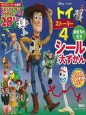 玩具總動員4玩具們貼紙大圖鑑繪本手冊