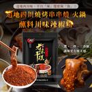 (即期商品) 道地四川 燒烤串串燒/火鍋蘸料川味辣椒粉/袋