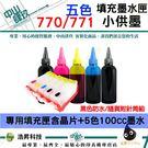 【含稅+五色空匣+晶片+黑防+100cc組】 CANON PGI-770+CLI-771填充式墨水匣 適用TS5070/mg5770