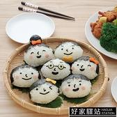 日本arnest 正版 娃娃飯團模具套裝 寶寶花式便當米飯模具