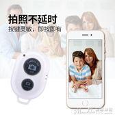 自拍遙控器手機自拍藍芽遙控器蘋果安卓通用無線開門迷你手機拍照神器 曼莎時尚