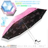 【RainSKY】三環花雙絲印-抗UV晴雨傘 /黑膠傘大傘洋傘遮陽傘折疊傘抗UV傘防風傘非自動傘反向傘+3