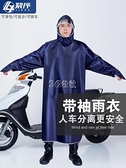 雨衣 電動電瓶自行車專用雨衣全身單人男女款騎行帶袖連體加大加厚雨披 3c公社