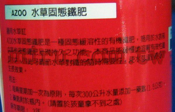 【西高地水族坊】AZOO 水草固態鐵肥(45ml)