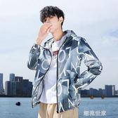 夏季超薄款透氣防曬衣工作服男韓版潮流外套防紫外線速干百搭夾克『潮流世家』