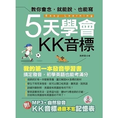 5天學會KK音標(我的第一本發音學習書)