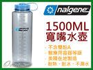 ╭OUTDOOR NICE╮美國NALGENE 1500ML 寬嘴水壺 63MM口徑 煙霧灰 不含雙酚A 耐凍 耐熱 不漏水 運動水壺
