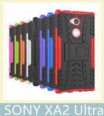 SONY Xperia XA2 Ultra (6吋) 輪胎紋殼 保護殼 全包 防摔 支架 防滑 耐撞 手機殼 保護套 軟硬殼