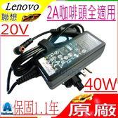 TOSHIBA 充電器-東芝 變壓器- 20V,2A,40W, NB200, NB205,PA3743U-1ACA PA3743E-1AC3,(LENOVO原廠共用)