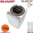 限量【SHARP夏普】12KG 無孔槽變頻洗衣機 ES-ASF12T 免運費