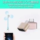 安卓手機 迷你OTG轉換頭 OTG  Micro轉換USB2.0接口 三星 HTC 華碩 小米 SONY OPPO 連接U盤 鍵盤鼠標 小風扇