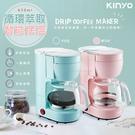 【KINYO】馬卡龍美式滴漏式咖啡機(CMH-7530)濃香4杯