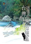 (二手書)台灣的自然保護區