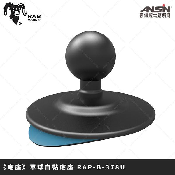[中壢安信]美國 RAM MOUNTS 手機支架【底座】單球自黏底座 RAP-B-378U 支架 手機夾
