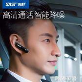 耳機 SAST/先科 X3無線藍芽耳機耳塞掛耳式開車運動通用入耳式迷你超小 阿薩布魯