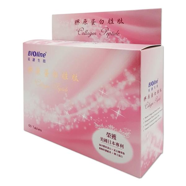 星譜生技 膠原蛋白胜肽 60錠裝 榮穫美國日本專利 批號已割除 公司貨中文標 PG美妝