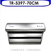莊頭北【TR-5397-70CM】70公分斜背式(與TR-5397同款)排油煙機不鏽鋼色(含標準安裝)
