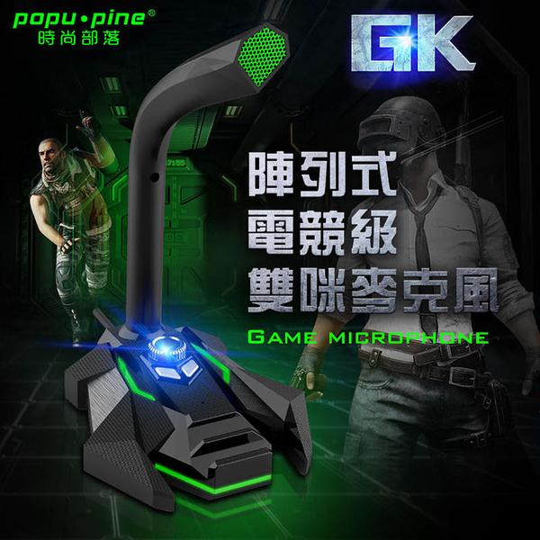 LED發光 雙麥克風USB獨立晶片 360度全指向 電競級語音遊戲麥克風 電腦麥克風 MIC