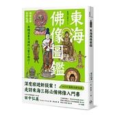 東海佛像圖鑑(佛像圖解X參拜巡禮.來趟法喜充滿的心靈小旅行)